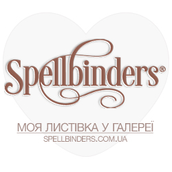 Моя роботу у галереї робіт Spellbinders