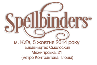 Spellbinders_logo-2014-updated-with-shadow-300